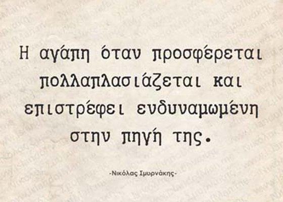 Η αγάπη όταν προσφέρεται πολλαπλασιάζεται | Νικόλας Σμυρνάκης
