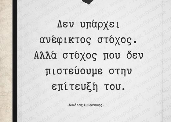 Δεν υπάρχει ανέφικτος στόχος | Νικόλας Σμυρνάκης
