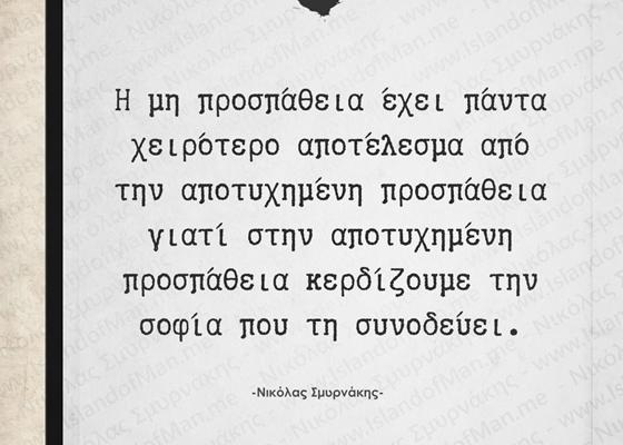 Η μη προσπάθεια έχει πάντα χειρότερο αποτέλεσμα | Νικόλας Σμυρνάκης