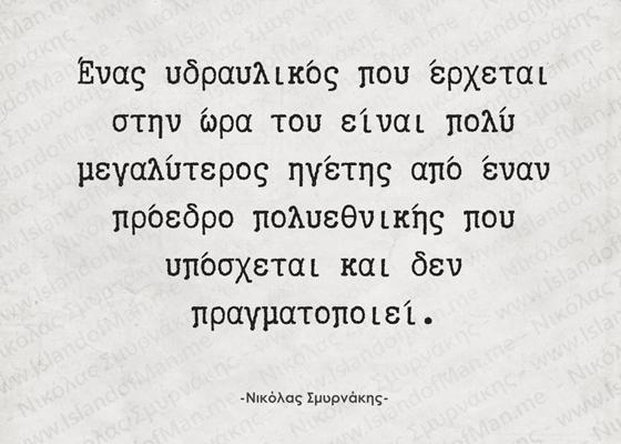 Ένας υδραυλικός που έρχεται στην ώρα του   Νικόλας Σμυρνάκης