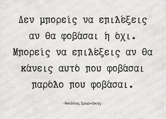 Δεν μπορείς να επιλέξεις αν θα φοβάσαι | Νικόλας Σμυρνάκης