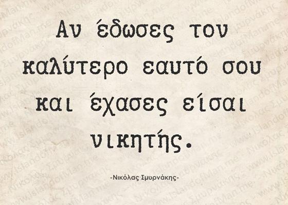 Αν έδωσες τον καλύτερο εαυτό σου | Νικόλας Σμυρνάκης