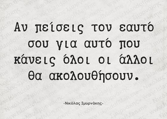Αν πείσεις τον εαυτό σου | Νικόλας Σμυρνάκης