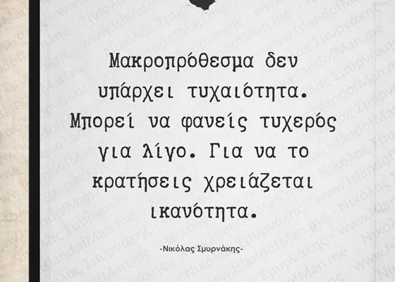 Μακροπρόθεσμα δεν υπάρχει τυχαιότητα | Νικόλας Σμυρνάκης