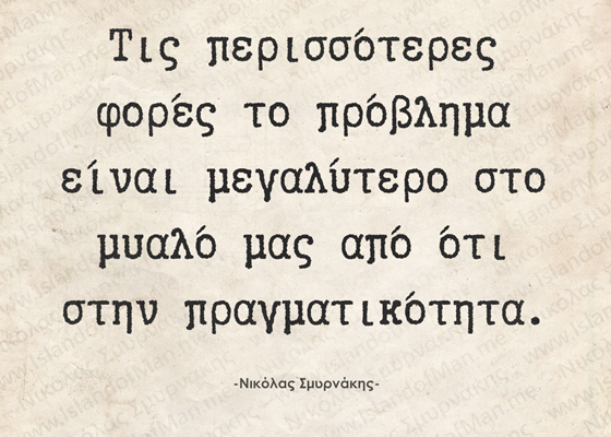 Τις περισσότερες φορές το πρόβλημα | Νικόλας Σμυρνάκης