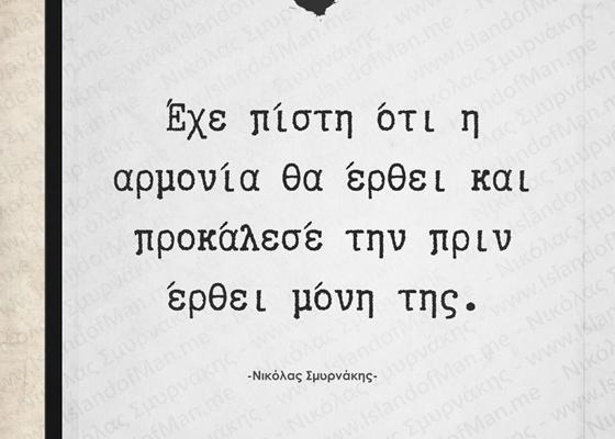 Έχε πίστη ότι η αρμονία θα έρθει | Νικόλας Σμυρνάκης