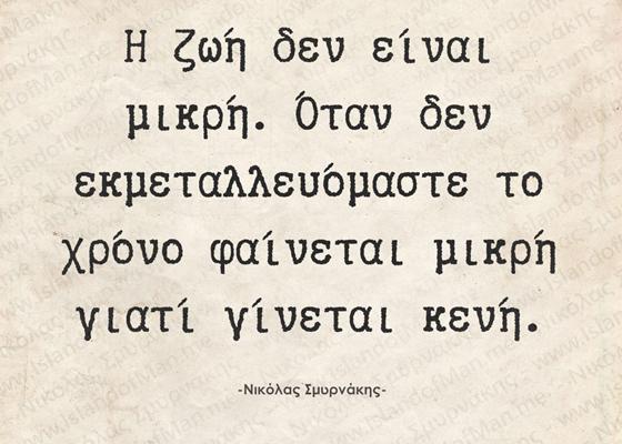 Η ζωή δεν είναι μικρή | Νικόλας Σμυρνάκης