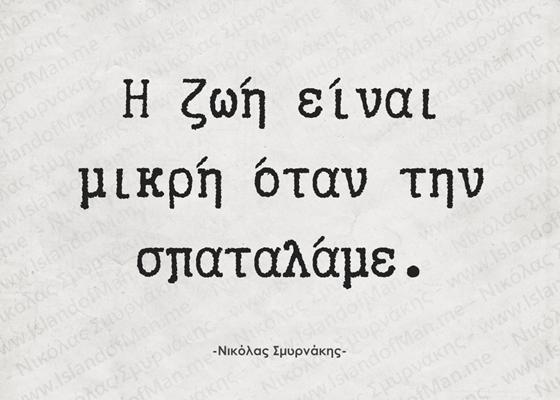 Η ζωή είναι μικρή | Νικόλας Σμυρνάκης