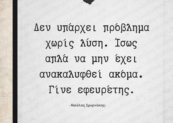 Δεν υπάρχει πρόβλημα χωρίς λύση | Νικόλας Σμυρνάκης