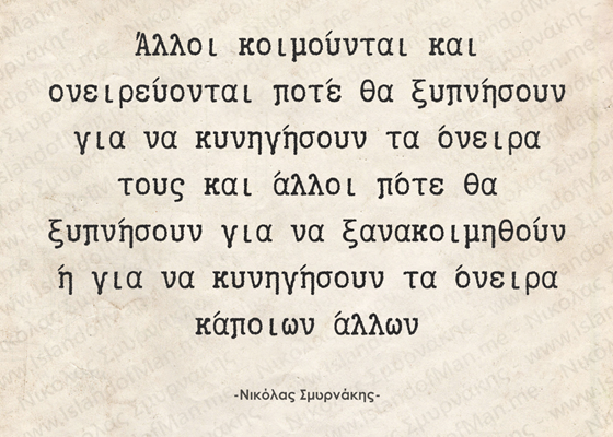 Άλλοι κοιμούνται και ονειρεύονται   Νικόλας Σμυρνάκης