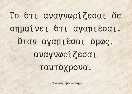 Το ότι αναγνωρίζεσαι δε σημαίνει ότι αγαπιέσαι | Νικόλας Σμυρνάκης