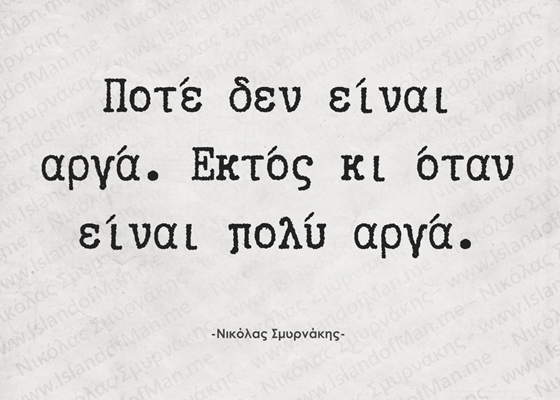 Ποτέ δεν είναι αργά | Νικόλας Σμυρνάκης