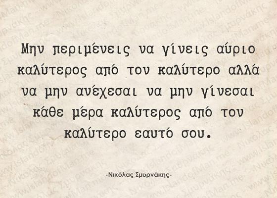 Μην περιμένεις να γίνεις αύριο καλύτερος   Νικόλας Σμυρνάκης