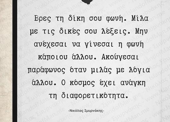 Βρες τη δική σου φωνή   Νικόλας Σμυρνάκης