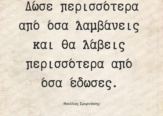 Δώσε περισσότερα από όσα λαμβάνεις | Νικόλας Σμυρνάκης