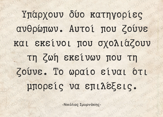 Υπάρχουν δύο κατηγορίες ανθρώπων | Νικόλας Σμυρνάκης