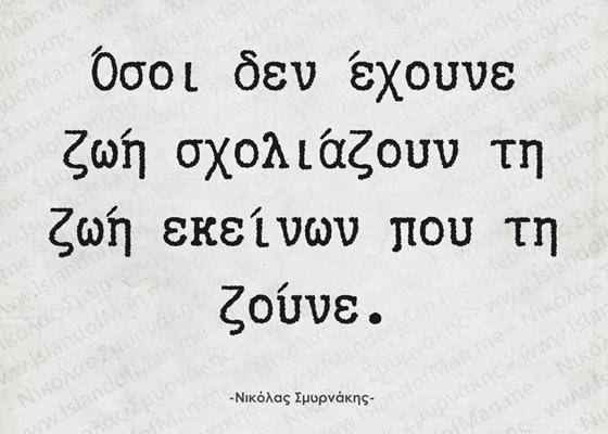 Όσοι δεν έχουνε ζωή | Νικόλας Σμυρνάκης