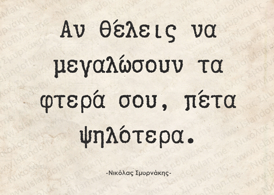 Αν θέλεις να μεγαλώσουν τα φτερά σου | Νικόλας Σμυρνάκης