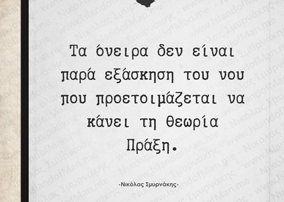 Τα όνειρα δεν είναι παρά εξάσκηση του νου | Νικόλας Σμυρνάκης