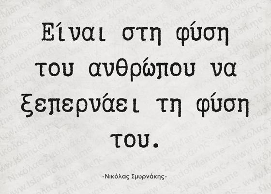 Είναι στη φύση του ανθρώπου | Νικόλας Σμυρνάκης