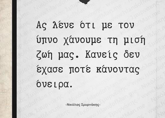 Ας λένε ότι με τον ύπνο | Νικόλας Σμυρνάκης