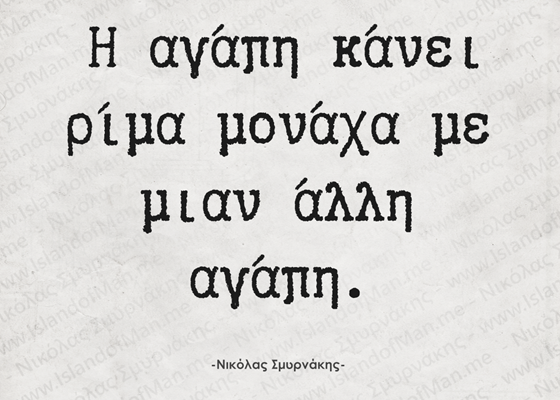 Η αγάπη κάνει ρίμα | Νικόλας Σμυρνάκης
