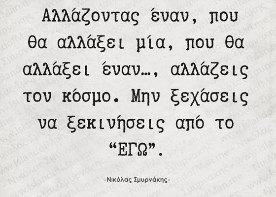 Αλλάζοντας έναν, που θα αλλάξει μία | Νικόλας Σμυρνάκης