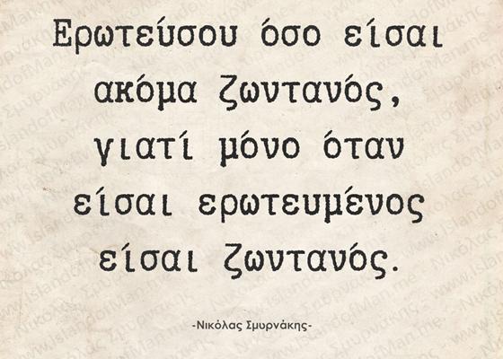 Ερωτεύσου όσο είσαι ακόμα ζωντανός | Νικόλας Σμυρνάκης