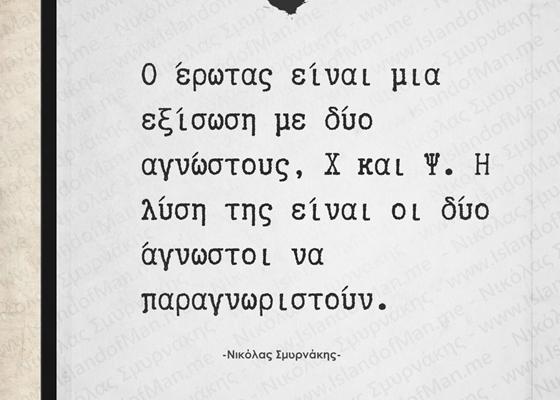Ο έρωτας είναι μια εξίσωση με δύο αγνώστους | Νικόλας Σμυρνάκης