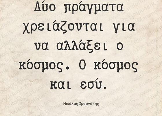 Δύο πράγματα χρειάζονται για να αλλάξει ο κόσμος | Νικόλας Σμυρνάκης