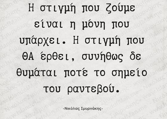 Η στιγμή που ζούμε | Νικόλας Σμυρνάκης
