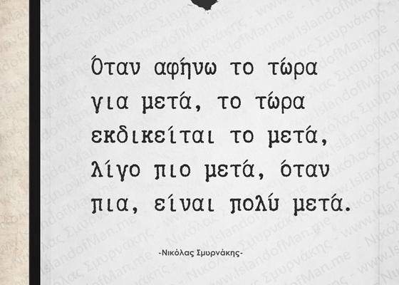 Όταν αφήνω το τώρα για μετά | Νικόλας Σμυρνάκης