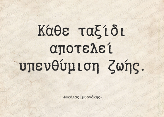 Κάθε ταξίδι | Νικόλας Σμυρνάκης