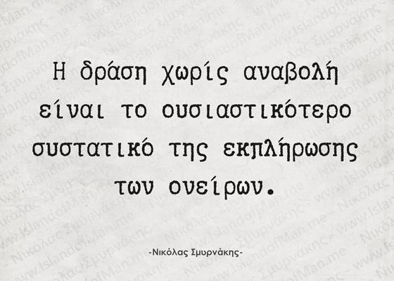 Η δράση χωρίς αναβολή | Νικόλας Σμυρνάκης