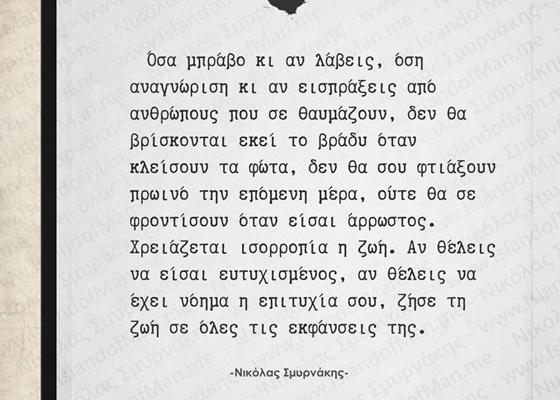 Όσα μπράβο κι αν λάβεις | Νικόλας Σμυρνάκης