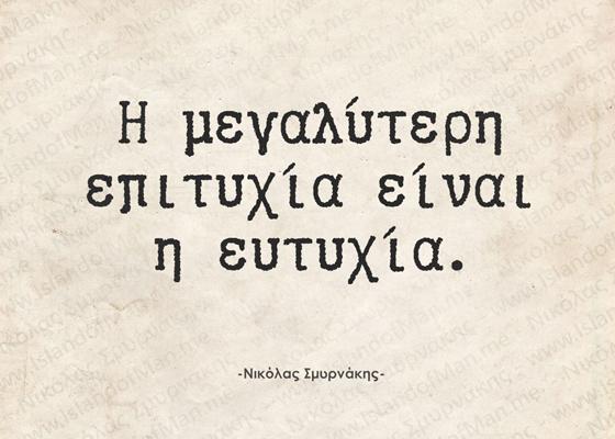 Η μεγαλύτερη επιτυχία | Νικόλας Σμυρνάκης