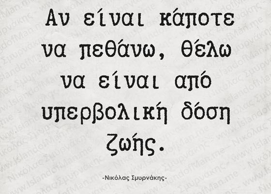 Αν είναι κάποτε να πεθάνω | Νικόλας Σμυρνάκης