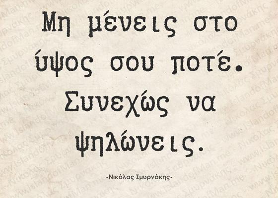 Μην μένεις στο ύψος σου ποτέ | Νικόλας Σμυρνάκης
