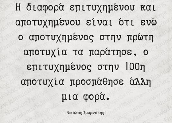 Η διαφορά επιτυχημένου και αποτυχημένου | Νικόλας Σμυρνάκης