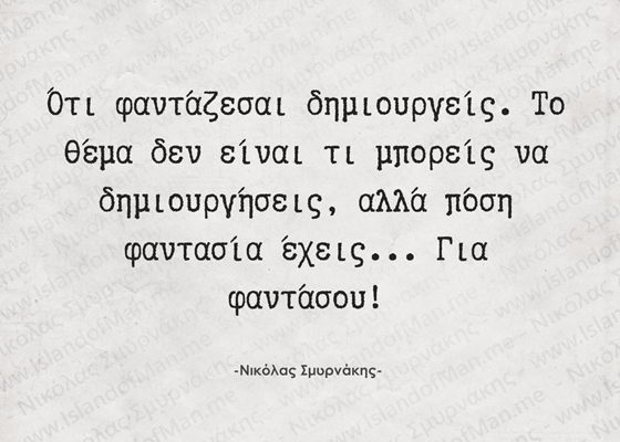 Ότι φαντάζεσαι δημιουργείς | Νικόλας Σμυρνάκης