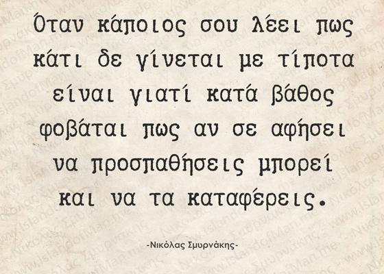 Όταν κάποιος σου λέει πως κάτι δε γίνεται με τίποτα | Νικόλας Σμυρνάκης