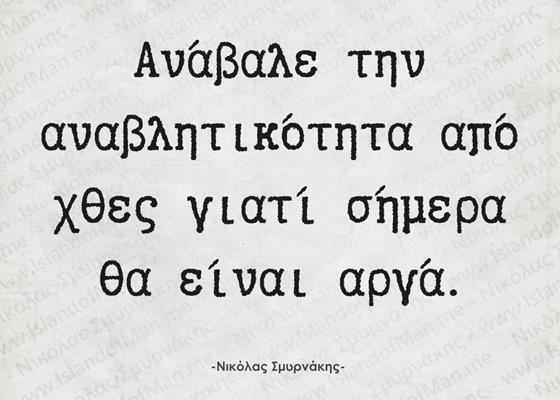 Ανάβαλε την αναβλητικότητα από χθες | Νικόλας Σμυρνάκης