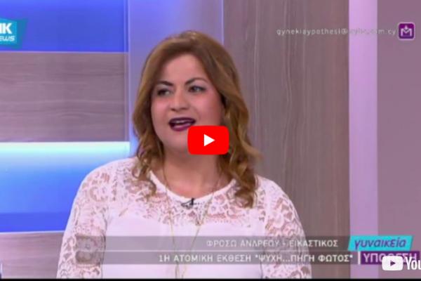 Νικόλας Σμυρνάκης | Η Φρόσω μιλά για το όνειρό της (video)