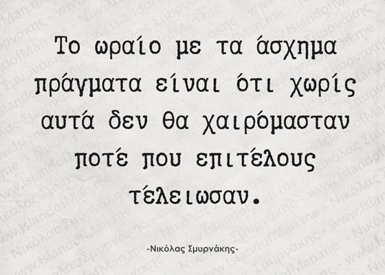 Το ωραίο με τα άσχημα | Νικόλας Σμυρνάκης