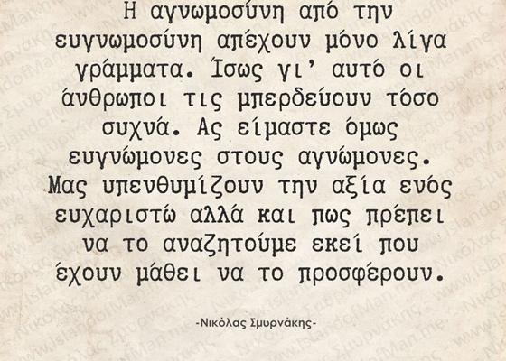 Η αγνωμοσύνη από την ευγνωμοσύνη απέχουν μόνο λίγα γράμματα | Νικόλας Σμυρνάκης