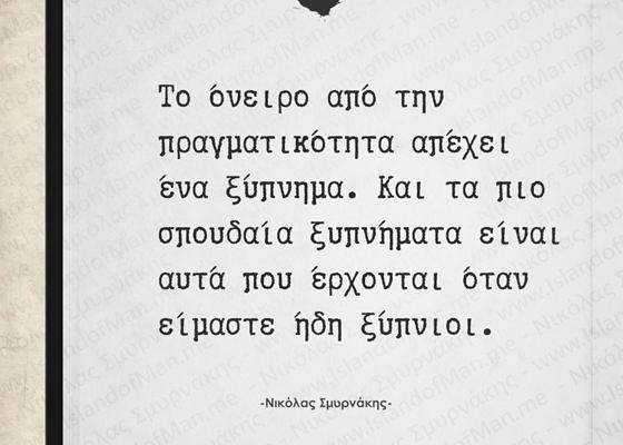 Το όνειρο από την πραγματικότητα απέχει ένα ξύπνημα | Νικόλας Σμυρνάκης