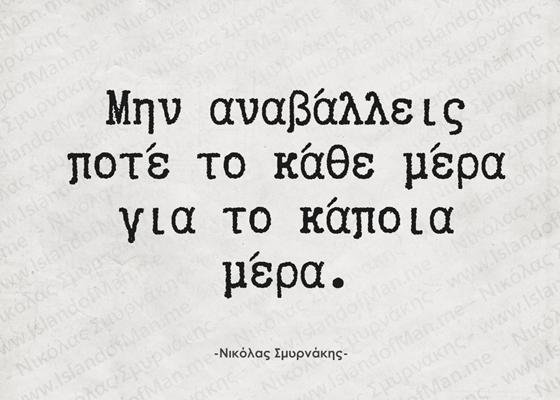 Μην αναβάλλεις ποτέ το κάθε μέρα | Νικόλας Σμυρνάκης