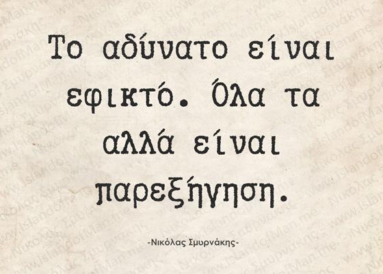 Το αδύνατο είναι εφικτό | Νικόλας Σμυρνάκης