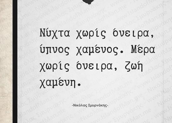 Νύχτα χωρίς όνειρα | Νικόλας Σμυρνάκης
