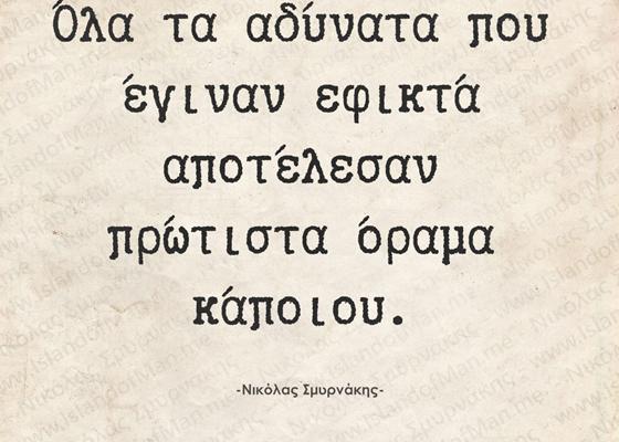 Όλα τα αδύνατα που έγιναν εφικτά | Νικόλας Σμυρνάκης